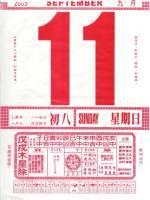 Chinese calendar- how to choose an auspicious wedding date