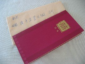 chinese wedding card and envelope