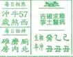 chinese-calendar-chinese horoscope