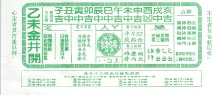 chinese calendar-chinese astrology information